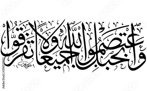 Tela  And hold firmly to the rope of Allah all together and do not become divided