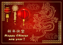 Design Layout Cards In Red And Gold Colors On The Theme Of The Chinese New Year Contour Asian Dragon Flashlight Arch And Talisman In The Frame