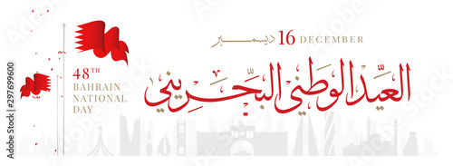 Bahrain national day, Bahrain independence day, December 16th Wallpaper Mural