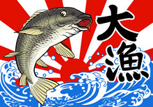 大漁旗-鯉