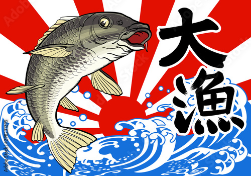 Obraz na płótnie 大漁旗-鯉