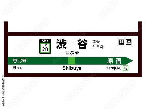 Cuadros en Lienzo 駅看板(1)渋谷駅