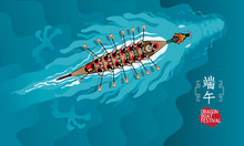 Top View Of A Vector Of A Rowing Dragon Boat, And A Huge Dragon Hidden Beneath The Water. Chinese Caption: Dragon Boat Festival.