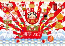 新春:初夢 初日の出 ご来光 達磨 鏡餅 鶴 亀 松 海 津波 富士山 米俵 招き猫 餅つき 鏡餅