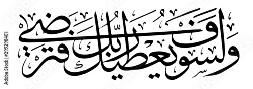 Obraz na plátně  And your Lord is going to give you, and you will be satisfied
