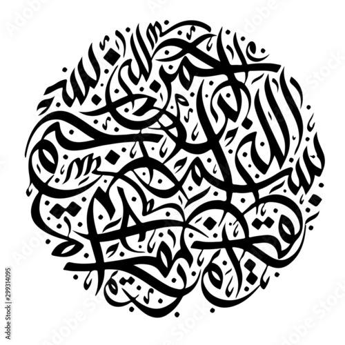 Photo Beautiful Calligraphy of Bismillah