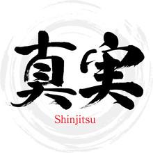 真実・Shinjitsu(筆文字...