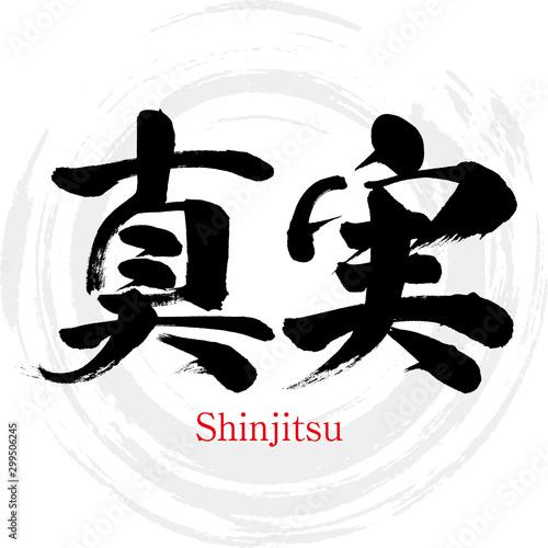 Stampa su Tela  真実・Shinjitsu(筆文字・手書き)