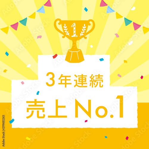 Photo トロフィーと表彰台 No.1イメージイラスト