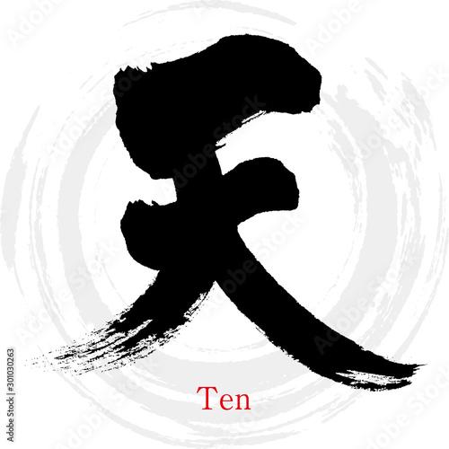 天・Ten(筆文字・手書き) Canvas Print