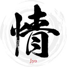情・Jyo(筆文字・手書...