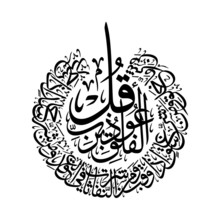 Arabic Calligraphy Of Chapter ...