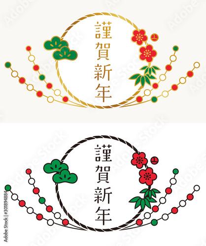 謹賀新年ロゴ #301894884