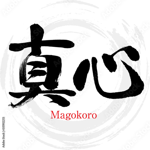 Stampa su Tela  真心・Magokoro(筆文字・手書き)