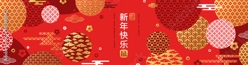 Fototapeta Chinese greeting card or banner with red and gold geometric ornate shapes. Title Translation: Happy New Year, in stamp: Zodiac Rat. Clouds and Asian Patterns in Modern Style. obraz