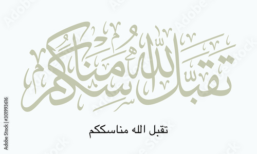 Islamic Calligraphy Art Greeting, used for all islamic holidays and events, Ramadan, Eid, and Haj Canvas Print