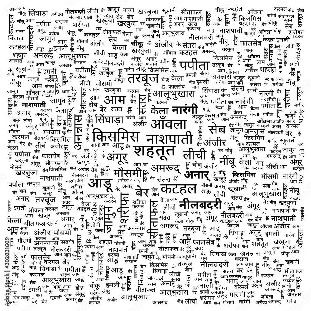 Fototapeta fruits name in hindi language word cloud. word cloud use for banner, painting, motivation, web-page, website background, t-shirt & shirt printing, poster, gritting, wallpaper (illustration)