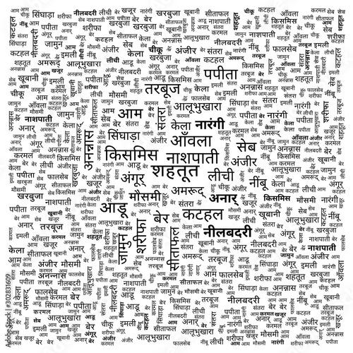 Pinturas sobre lienzo  fruits name in hindi language word cloud