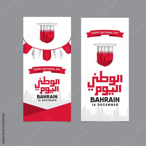 Photo bahrain national day vector template