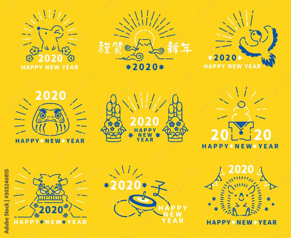 Fototapety, obrazy: 2020 正月 素材 セット