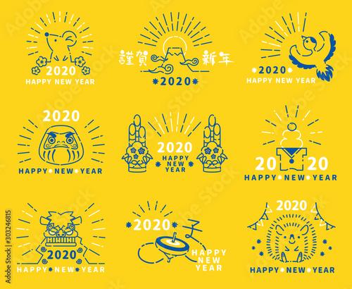 2020 正月 素材 セット Fototapete