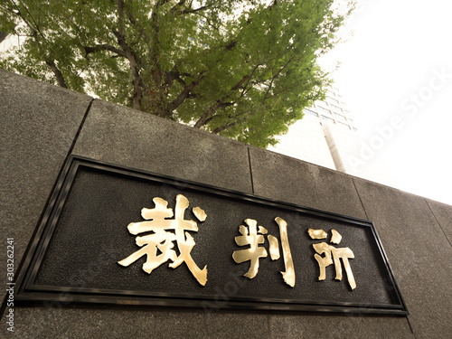 Obraz na plátně 裁判所の看板