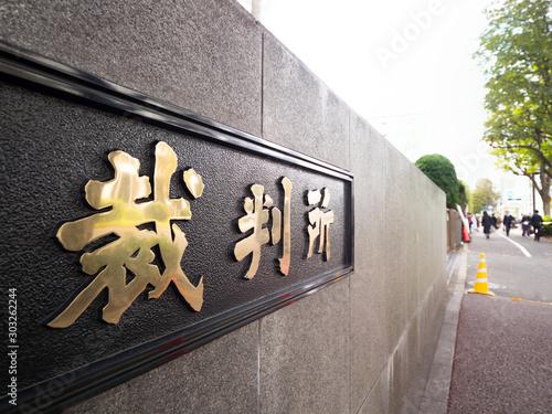 Fototapeta 裁判所の看板