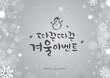"Hand drawn brush style WINTER calligraphy. Korean handwritten calligraphy.Korean handwritten calligraphy. Korean Translation: ""Hot event sale"""