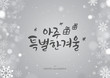 """Hand drawn brush style WINTER calligraphy. Korean handwritten calligraphy.Korean Translation: """"a very special winter"""""""