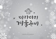 """Hand drawn brush style WINTER calligraphy. Korean handwritten calligraphy. Korean Translation: """"Get ready for winter In advance"""""""