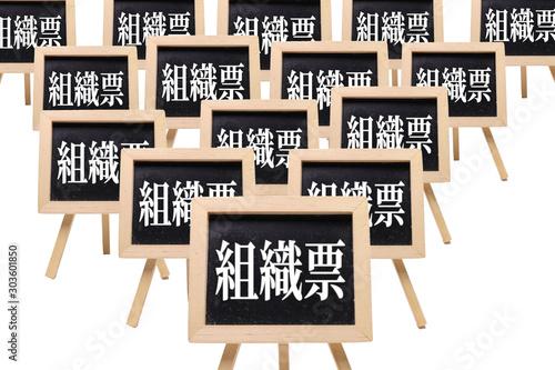 Obraz na plátně 組織票