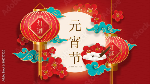 Lantern festival with traditional Asian decoration and red lamps ,flowers,Tang Yuan (round dumplings). Calligraphy symbol translation: 灯谜 : Lantern puzzle /元宵节 : Lantern Festival. Vector illustration. - 303747420