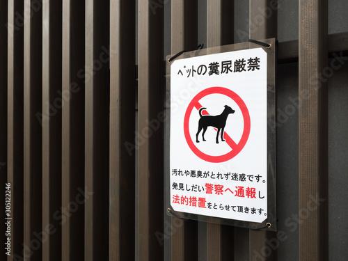 Photo ペットの糞尿禁止の警告