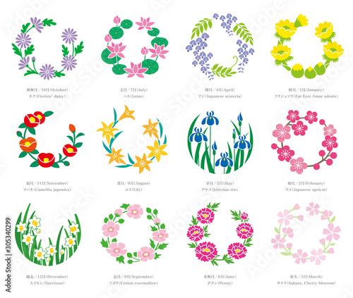 花丸(誕生月の花)デザインセット #305340299