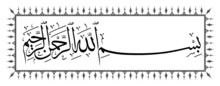 In The Name Of Allah, The Enti...