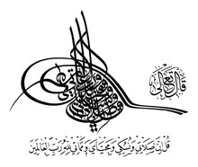 """Say, """"Indeed, My Prayer, My Rites Of Sacrifice, My Living And My Dying Are For Allah, Lord Of The Worlds. 6:162 Holy Quran"""