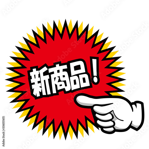 Photo 販売促進用(販促用)手のポーズのポップ素材イラスト|新商品|バナー・ポップ・ポスター| Japanese sales promotion banner