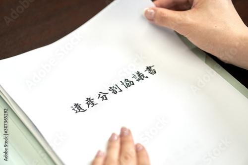 遺産分割協議書を見る税理士の手元 Canvas Print