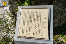 仲之川遺跡