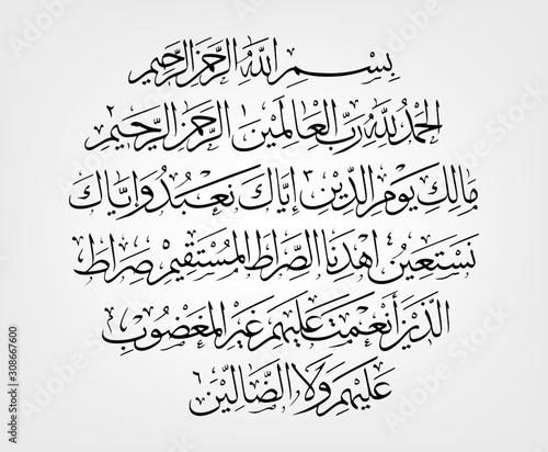 Photo Surah al Fatiha