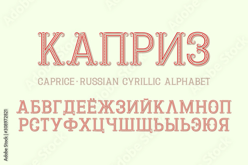 Obraz na plátne Isolated Russian cyrillic alphabet
