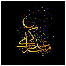 Eid Mubarak With Arabic Callig...
