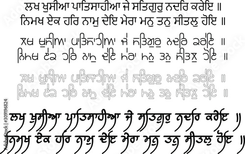 Fototapeta Punjabi Sikhism Gurbani shalok or quotes can be use as heading in marriage card written meaning Hundreds of thousands of princely pleasures are enjoyed, if the True Guru bestows His Glance of Grace