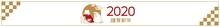 2020年の年賀バナー728x9...