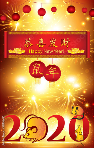 Happy Chinese New Year of the Rat 2020! - greeting card with a shiny background, with text in English and Chinese Tapéta, Fotótapéta