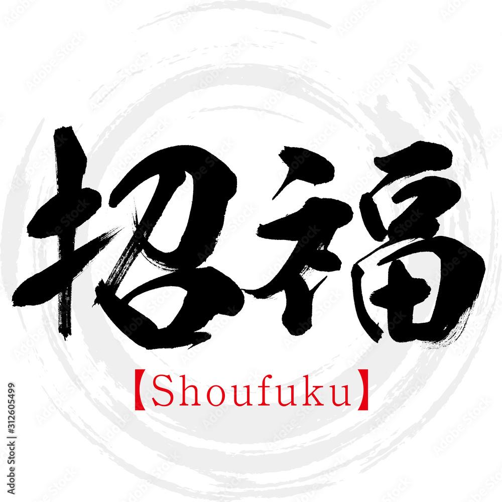 Fototapeta 招福・Shoufuku(筆文字・手書き)