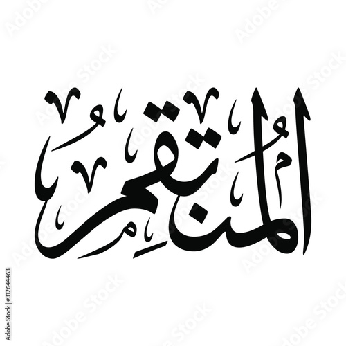 Arabic Calligraphy of one of the 99 Names of ALLAH (SWT), Al-Muntaqim, Translated as: The Avenger Canvas Print