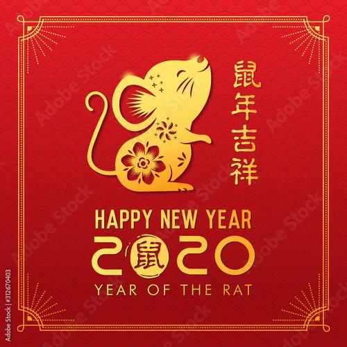 Happy Chinese New Year 2020 Wallpaper Mural