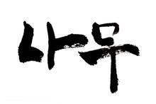 Korean Handwritten Calligraphy ,Tree Hangeu
