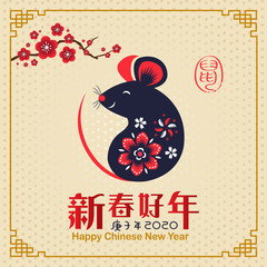 Happy Chinese New Year 2020. Year of the Rat. Chinese zodiac symbol of 2020 Vector Design. Hieroglyph means Rat. Translation: Happy Chinese New Year.